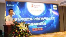 深圳东莞-我们的声音上太空发布会